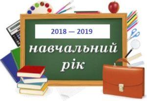 Картинки по запросу картинка 2018-2019